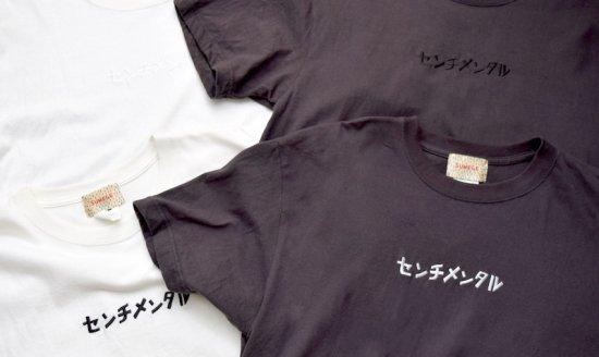 刺繍センチメンタルTシャツ