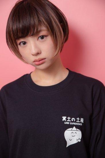 冥土の土産ロングTシャツ