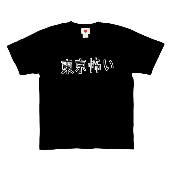 東京怖いTシャツ