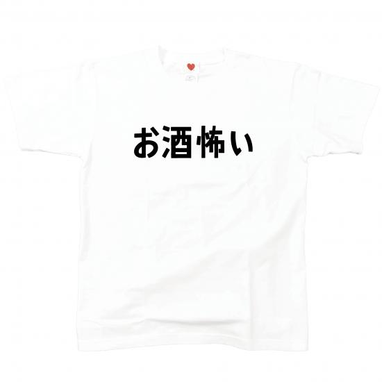 お酒怖いTシャツ