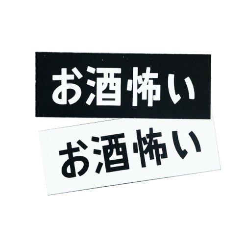 お酒怖いステッカー (10枚セット)