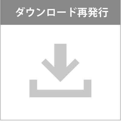 <再発行>ダウンロードデータ