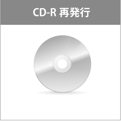 CD-Rデータ再発行