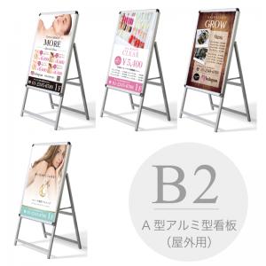 B2サイズ|屋外用A型アルミ型看板