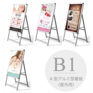 B1サイズ|屋外用A型アルミ型看板