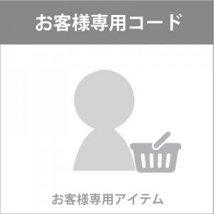 お客様コード(看板制作)