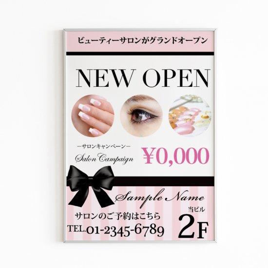 【ポスター】スタンダードサロンポスターデザイン04