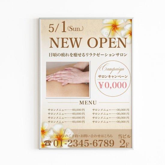 【ポスター】プルメリアサロン イメージポスター