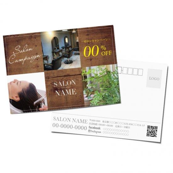 【DMはがき】木目デザイン美容室ヘアサロン01