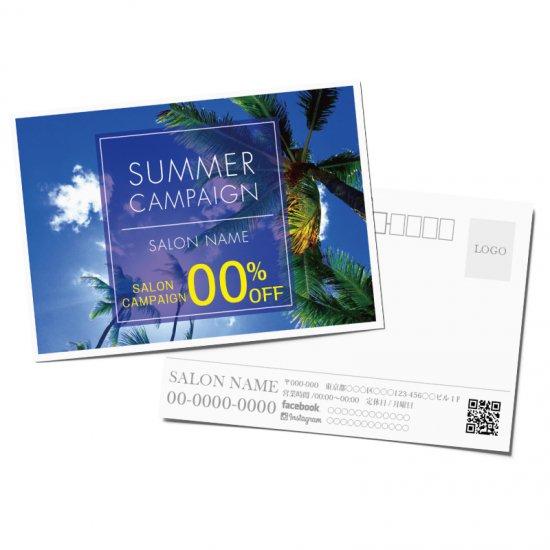 【DMはがき】夏の特別サマーキャンペーン06