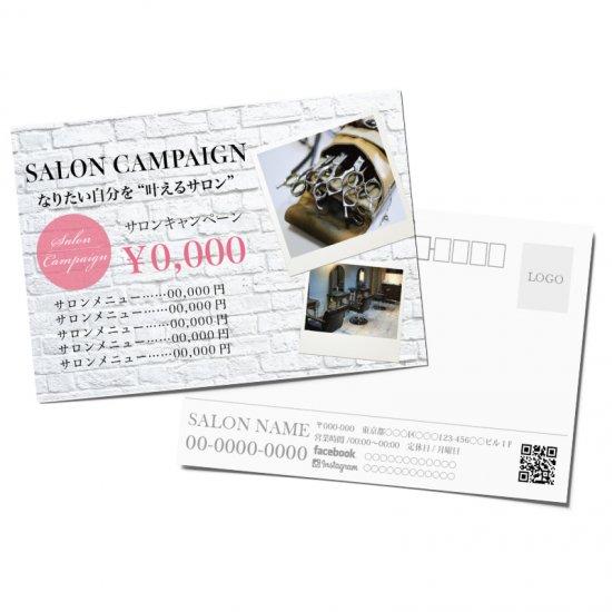【DMはがき】美容サロンキャンペーン告知デザイン01