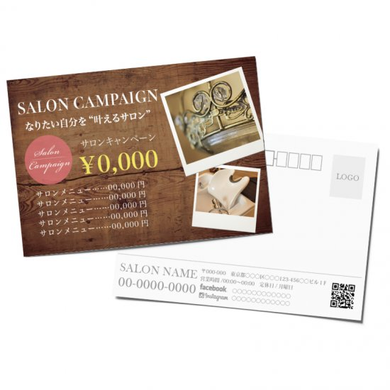 【DMはがき】美容サロンキャンペーン告知デザイン04