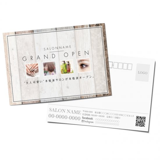 【DMはがき】シンプル系サロンキャンペーンデザイン04