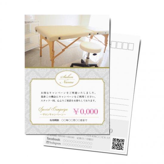 【DMはがき】エレガントダマスクサロンデザイン02