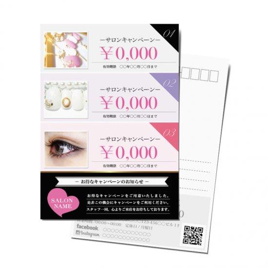 【DMはがき】サロンキャンペーンデザイン07