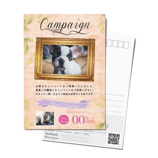 【DMはがき】サロンキャンペーンポストカードデザイン10