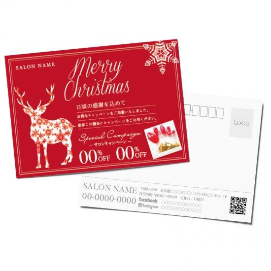 【DMはがき】ウィンターキャンペーン・クリスマスデザイン01