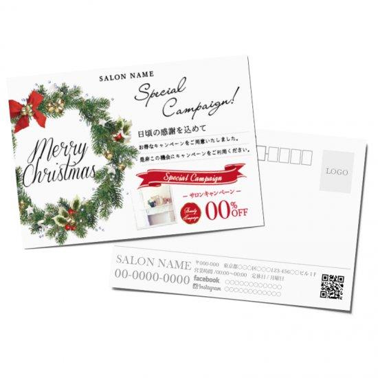 【DMはがき】ウィンターキャンペーン・クリスマスデザイン02