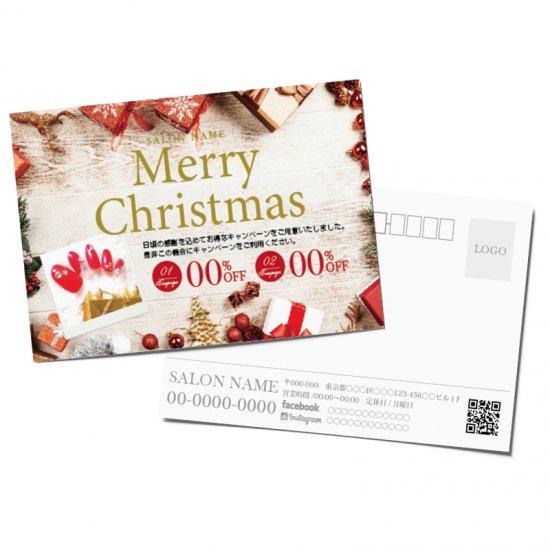 【DMはがき】ウィンターキャンペーン・クリスマスデザイン03