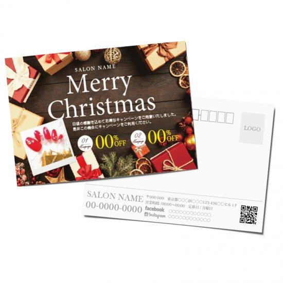 【DMはがき】ウィンターキャンペーン・クリスマスデザイン04