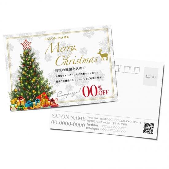 【DMはがき】ウィンターキャンペーン・クリスマスデザイン05