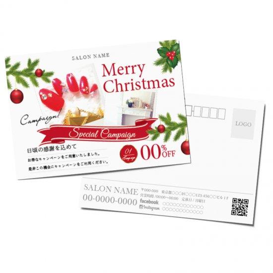 【DMはがき】ウィンターキャンペーン・クリスマスデザイン06