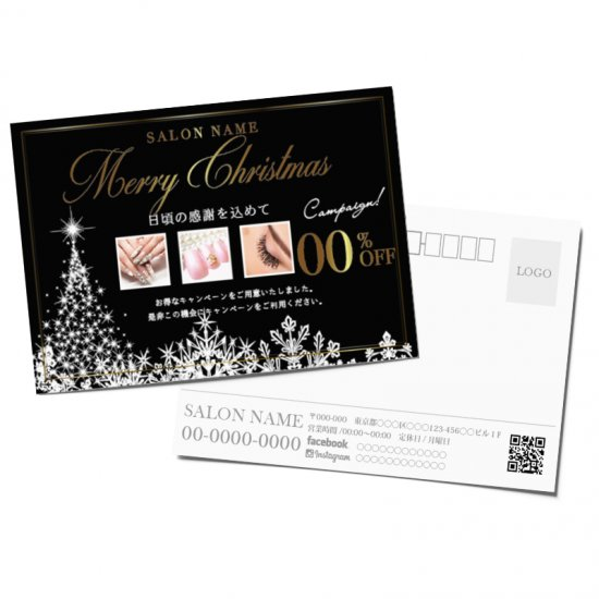 【DMはがき】ウィンターキャンペーン・クリスマスデザイン08