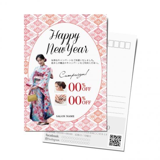 【DMはがき】年賀状デザインテンプレート03