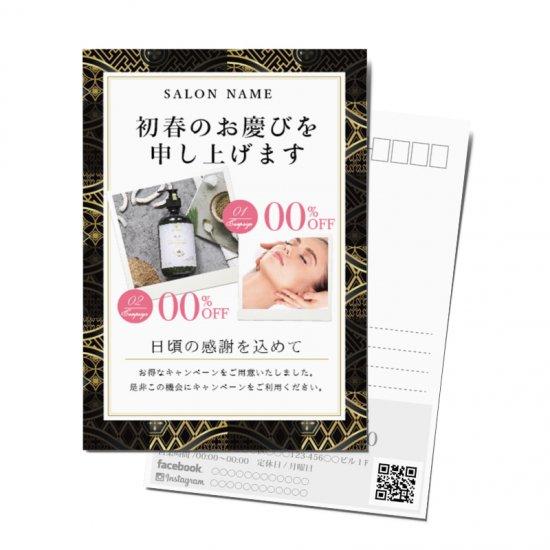 【DMはがき】年賀状デザインテンプレート05