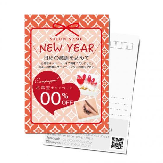 【DMはがき】年賀状デザインテンプレート08