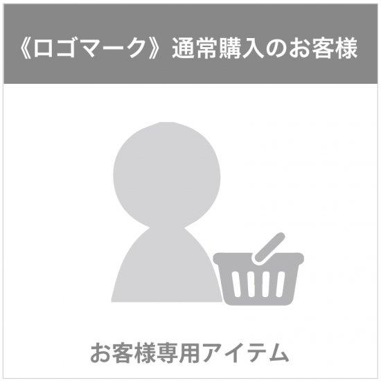 <ロゴマーク>通常購入のお客様