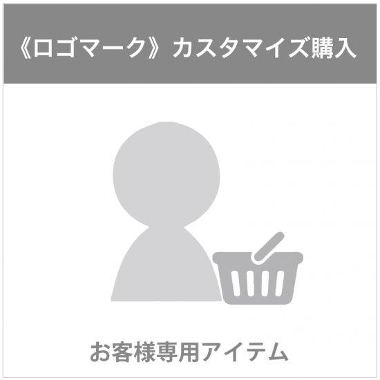 <ロゴマーク>ロゴ+カスタマイズ購入
