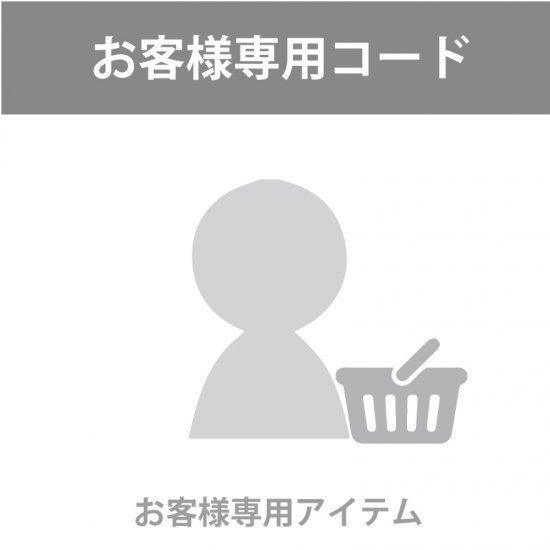 村越様専用ページ