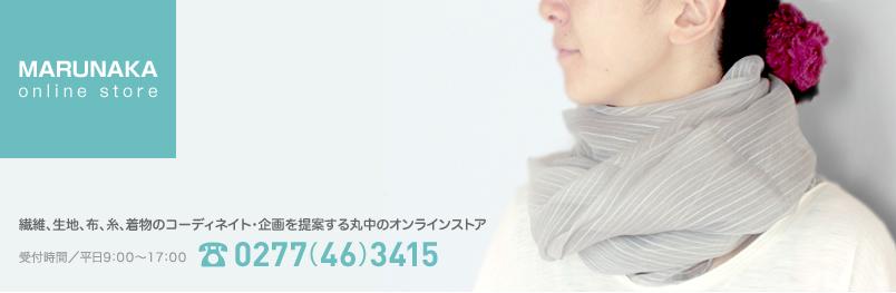 MARUNAKA online store 丸中株式会社