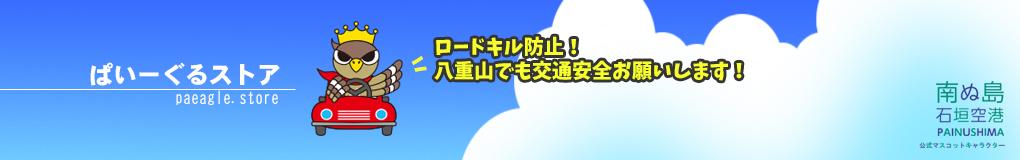 沖縄県石垣島のゆるキャラぱいーぐるの公式WEBショップ!目指せ沖縄ゆるキャラNo1!|ぱいーぐるストア