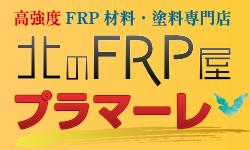 高強度 FRP 材料 塗料 販売 専門店 北海道 札幌 | 北のFRP屋 プラマーレ