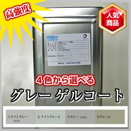 送料無料 FRP 防水塗料 [ゲルコート オルソ系 グレー 20kg]