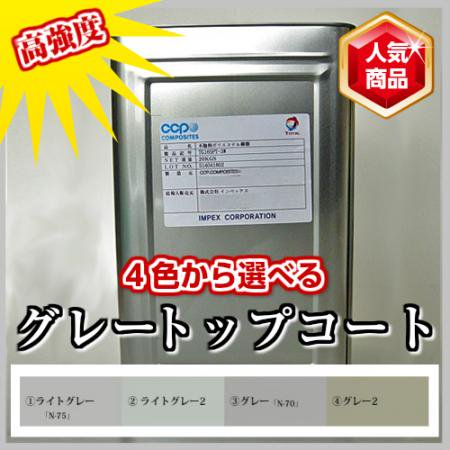 送料無料 FRP 防水塗料 [グレー トップコート (ゲルコートインパラフィン) オルソ系 20kg]