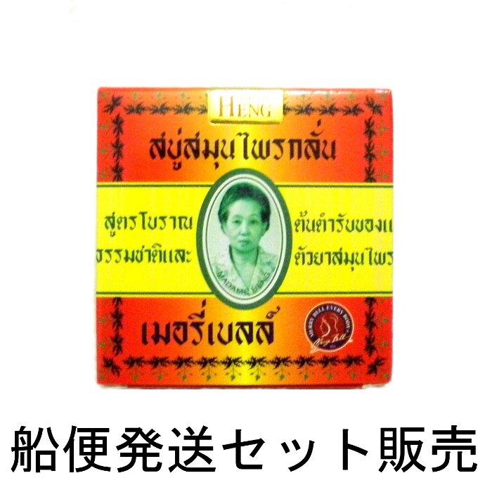 マダム ヘン ハーバルソープ 160g x24個セット