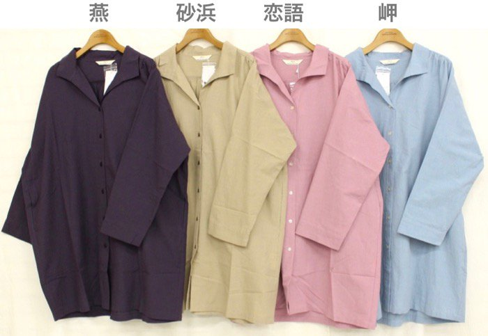 【50%OFF】ソランシャツ商品画像3