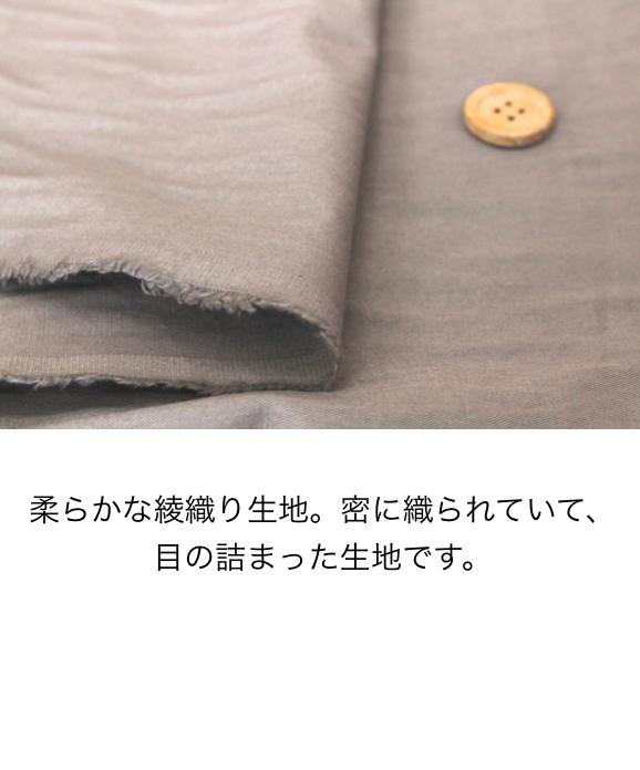 〈ジッカー染め〉バーバリー(コットン100%)商品画像2