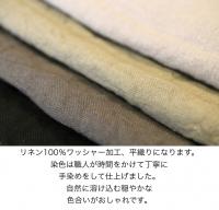 リネン平織り生地(麻100%・ワッシャー加工)