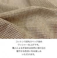 チェック柄コットン生地(綿100%・スペック染め・ワッシャー加工)