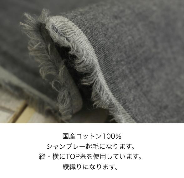 fanageコットン100% シャンブレー起毛商品画像1