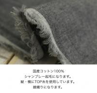 シャンブレー生地(綿100%・起毛)