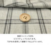 チェック柄ビエラ生地(綿100%)