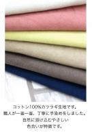 カツラギ生地(綿100%)