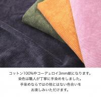 中コーデュロイ(綿100%・3mm畝)