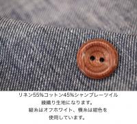 コットンリネン シャンブレー生地(麻55綿45・ツイル綾織り)