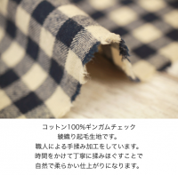チェック柄コットン生地(綿100%・30番手・起毛)